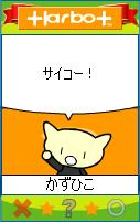「サイコー!」