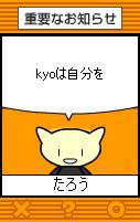 「kyoは自分を」