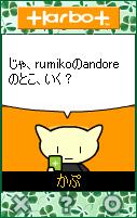 「じゃ、rumikoのandoreのとこ、いく?」